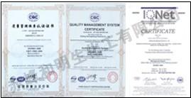 和明生通过中国质量认证中心认证
