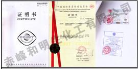 中国国际贸易促进委员会证明书